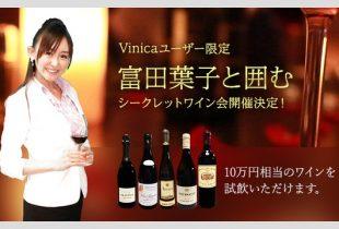 【2017/7/26】Vinicaさま主催ワイン交流会
