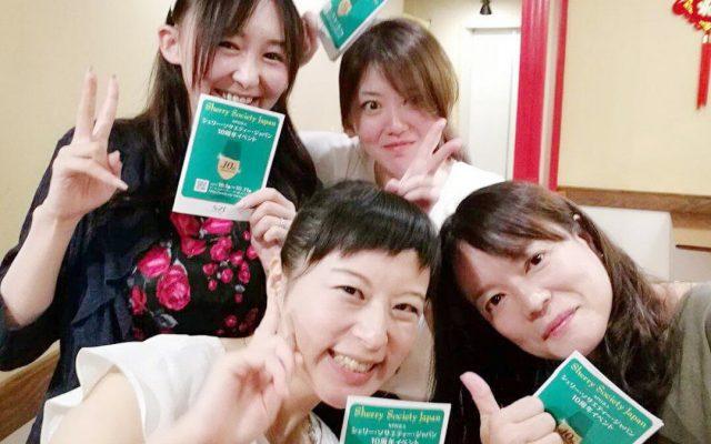 シェリー女子会で1日に6軒はしご!SSJ10周年企画参戦