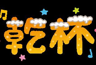 【お誘い】2017年シェリーお疲れ様会