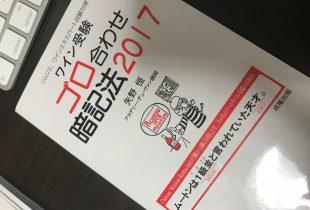 【2017年】JSA受験語呂合わせ