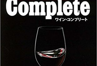 Wine Complete (監修)