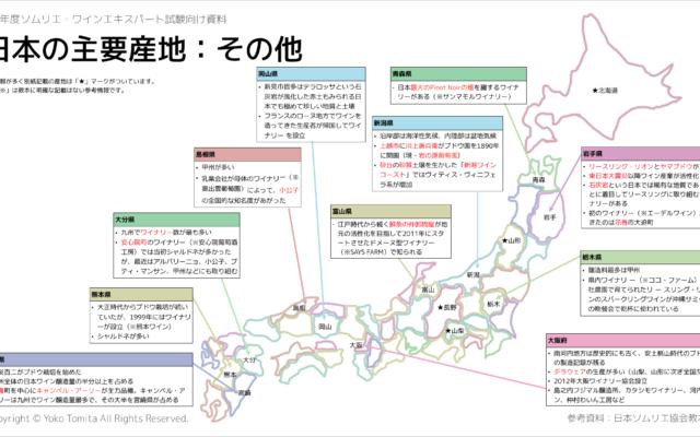 【2020年】日本|ソムリエ・ワインエキスパート試験