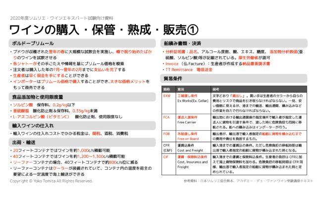 【2020年】購入・保管・熟成・販売|ソムリエ・ワインエキスパート試験