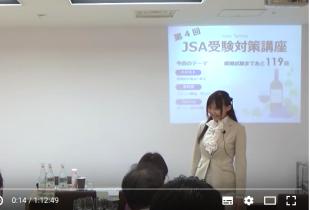 アカデミー・デュ・ヴァンのJSA受験講座オンラインアカデミーに関しまして