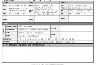 【2019年】シェリー・テイスティング練習用の資料