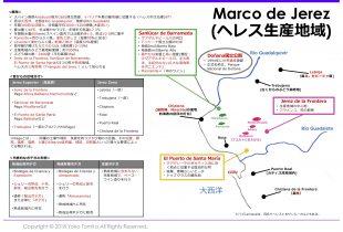 【2018年】シェリーの生産地域(Marco de Jerez)