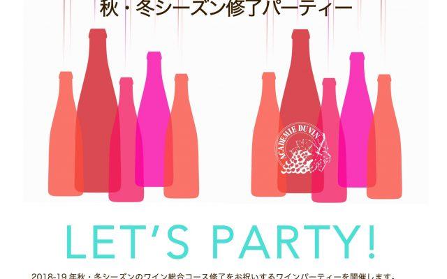【募集】2018-19年秋・冬シーズン修了パーティー
