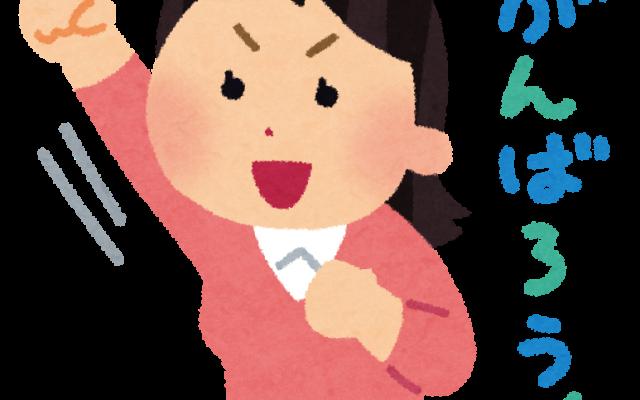【募集】富組春の総合決起集会