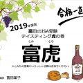 2019年度版JSA富虎正誤表