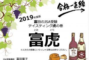 【2019年】ソムリエ・ワインエキスパート試験用「富虎」正誤表