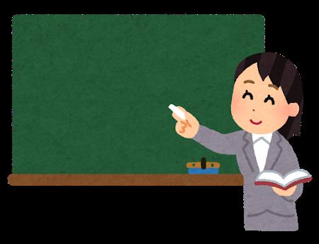 講師の責任