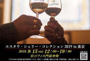 【2019/9/19 】ルスタウ・シェリーコレクション