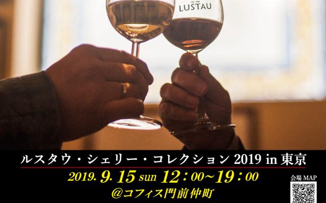 2019/9/19 ルスタウ・シェリーコレクション