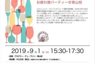 【2019年】ADV秋のワインパーティー2つ