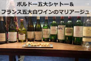【2021/6/15】ボルドー五大シャトー&フランス五大白ワインのマリアージュ|講座案内