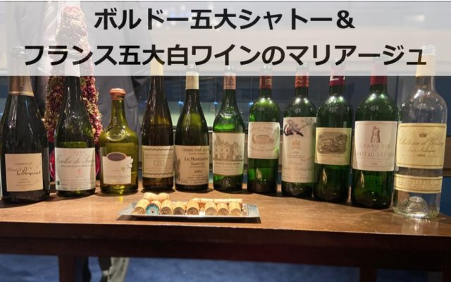 【2020年】ボルドー五大シャトー&フランス五大白ワインのマリアージュ|講座案内