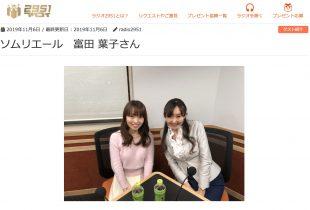 2019/11/17放送「ラジオ2951(福来い)」さま