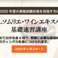 【2020年】1月スタート!ソムリエ・ワインエキスパート受験基礎速習講座