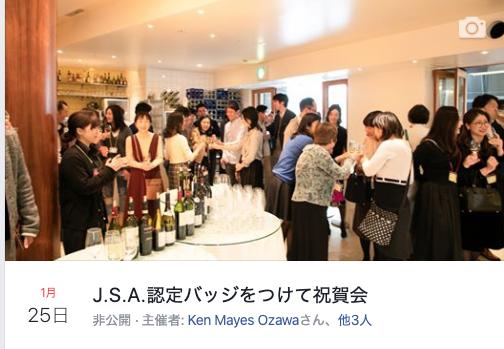 【2019/1/25】J.S.A.認定バッジをつけて祝賀会