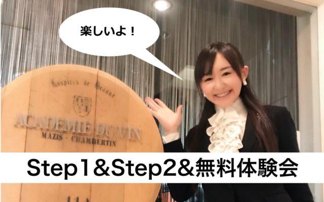 【2020年】春夏のStep1&Step2&無料体験会