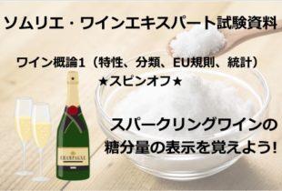 【2020年】スパークリングワインの糖分量の表示を覚えよう!
