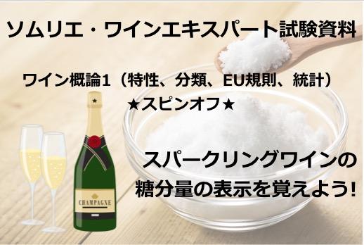 【2019年】スパークリングワインの糖分量の表示を覚えよう!