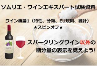 【2020年】スパークリングワイン「以外」の糖分量の表示を覚えよう!