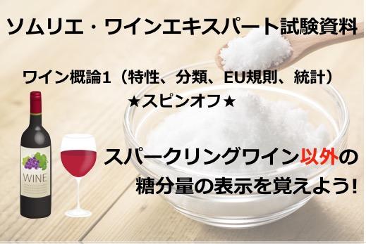 【2019年】スパークリングワイン「以外」の糖分量の表示を覚えよう!