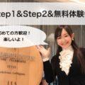 【2020年】秋冬のStep1&Step2&無料体験会|講座案内