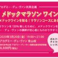 【2020/3/20】メドックマラソンワイン講座