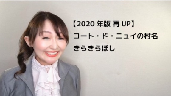 YouTube復活(コート・ド・ニュイ村名)|ソムリエ・ワインエキスパート試験