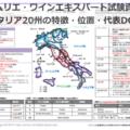 【2019年】イタリア20州の特徴・位置・代表DOP|ソムリエ・ワインエキスパート試験