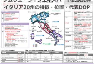 【2019年】イタリア20州の特徴・位置・代表DOP
