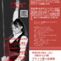 【2020/2/22】府中市酒販組合さまペアリングセミナー