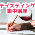 【2020年】テイスティング集中講座|ソムリエ・ワインエキスパート試験|講座案内