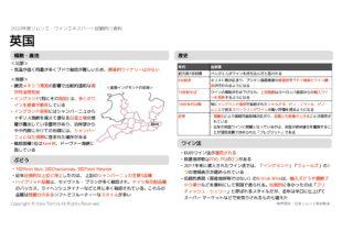 【2020年】英国 UK|ソムリエ・ワインエキスパート試験
