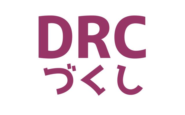 【2021年】ドメーヌ・ド・ラ・ロマネコンティのマリアージュ|講座案内