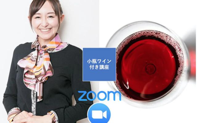 二次対策ライブ配信講座 小瓶ワイン送付|ソムリエ・ワインエキスパート試験