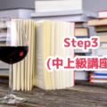 【2021年5月開講】STEP3|ADV講座案内