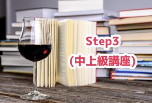 【2020年】超オススメ!秋冬のSTEP3(なんと12年ぶりにフルリニューアル!!)