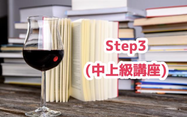 【2020年11月末開講】超オススメ!秋冬のSTEP3(なんと12年ぶりにフルリニューアル!!)