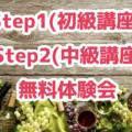 【2021年5月開講】Step1&Step2&無料体験会|ADV講座案内