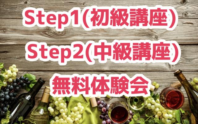 【2020年秋冬】Step1&Step2&無料体験会|講座案内