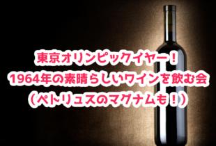 【2021/3/27】1964年の素晴らしいワインを飲む会(ペトリュスのマグナムも!)