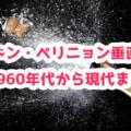 【2021/12/12】ドン・ペリニョン垂直!60年代から現代まで