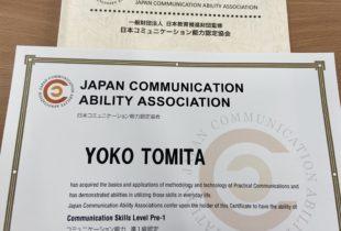 コミュニケーション能力検定準1級を取得しました…!