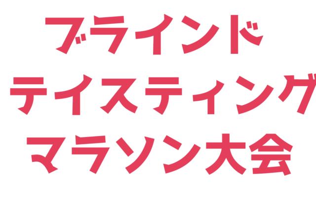 【2021/4/12開講 全5回】富虎本を片手にブラインドテイスティングマラソン大会!|講座案内