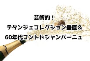 【2021年5/22】テタンジェ・コレクション70〜90年代垂直と60年代コント・ド・シャンパーニュのマリアージュ|ワイン会案内
