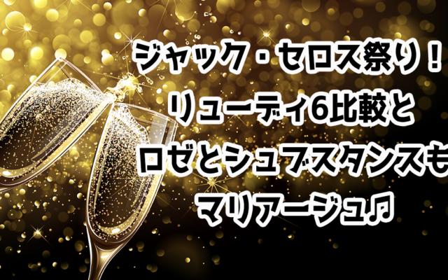 【2021年4/17】ジャック・セロス祭り!コレクション・リュー・ディ&ロゼ&シュブスタンスのマリアージュ |ワイン会案内