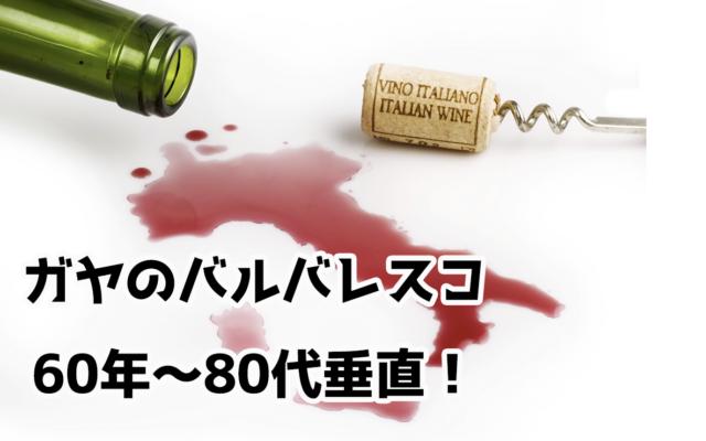 【2021年5/8】ガヤのバルバレスコ60〜80年代垂直のマリアージュ〜ガヤ白もあるよ〜|ワイン会案内